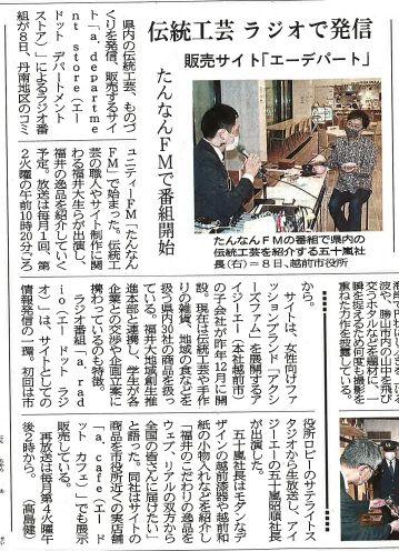 オンライン 福井 ニュース 新聞