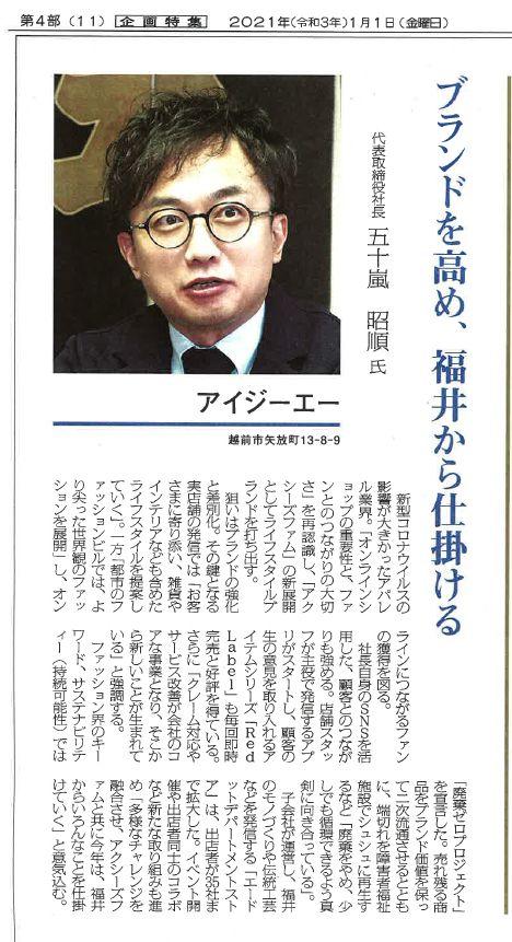 ニュース 福井 銀座